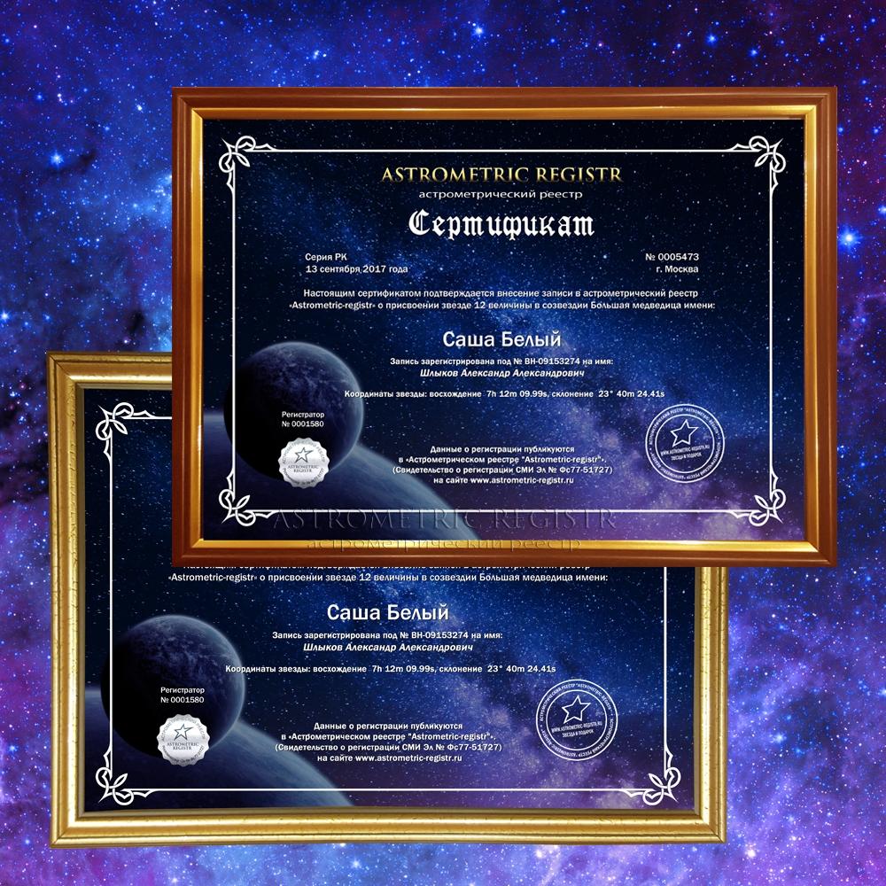 Рамка для сертификата
